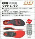 SIDAS CUSION 3D [ シダス クッション 3D インソール @4644] 靴の中敷き【あす楽対応_