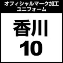 勝色アーマーパック アディダス adidas サッカー 日本代表ホームレプリカユニフォーム(10番 香川真司)
