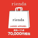 【アウトレット】リエンダ rienda 【2020年福袋】【返品不可商品】 (マルチ1)