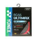 ヨネックス Yonex バドミントンストリング BG66アルティマックス ULTIMAX BG66UM