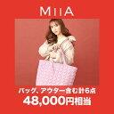 ミーア MIIA 【2020年新春福袋】【返品不可商品】 (パープル)