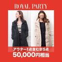 ロイヤルパーティー ROYAL PARTY 【2020年新春福袋】【返品不可商品】