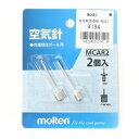 モルテン Molten 空気針 MCAR2
