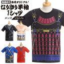 メンズ 半袖 Tシャツ 戦国(なりきり tシャツ メンズ 半...