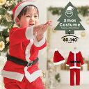 サンタ 衣装 クリスマス コスプレ 子供 ベビー キッズ サンタクロース 帽子セット フリース素材 ふわふわ クリスマス ワンピース コスチューム なりきり 着ぐるみ [子供用 80cm 90cm 95cm 100cm 110cm 120cm 130cm 140cm