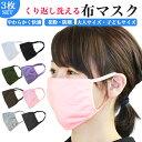 マスク 洗える 3枚入り 布マスク 洗濯可能 綿 コットン