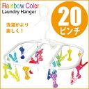 Sunny Rainbow サニーレインボー アルミ製 ランドリーハンガー ランドリーピンチ 20ピンチ 洗濯干しピンチ 物干しハンガー 洗濯 ハンガー 洗濯干しハンガー 洗濯ハンガー