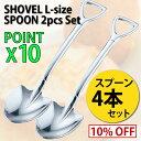 スコップスプーン (L) 4本セット ショベルスプーン スプーン Shovel Spoon サービング カトラリー ジョークグズ おもしろ雑貨 グッズ コンペ ...