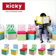 キッズチェア かわいい KICKY ストレージチェア ストレージボックス スツール キッズチェアー 子供椅子 こどもいす 子供イス 幼児椅子 幼児チェア おもちゃ箱 カラフル