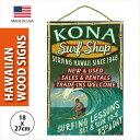 ウッドサイン 「KONA SURF SHOP」 コナ サーフショップ サーフィン雑貨 看板 サインプレート サインボード 木製 アメリカン雑貨 ビーチライフ アメリカンライフ 飾り 販促用グッズ ビーチ ハワイアン雑貨 P15Aug15