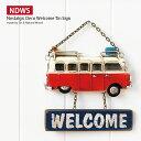 WELCOME プレート (ウェルカムプレート) VWバス ウェルカムボード ドア飾り 玄関飾り サインプレート おしゃれ かわいい ブリキプレート ブリキサイ...