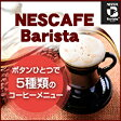14NESCAFEBarista   5,250