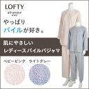 やっぱりパイルが好き。基材から全てを綿で作り上げた肌にやさしいレディースパイルパジャマ 長袖