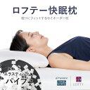 【店頭人気No.1快眠枕】枕 肩こり 首 頸椎 支える 安眠 日本製 横向き パイプ まくら 洗える いびき うつぶせ 健康 安眠枕 解消
