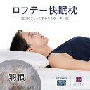 枕 肩こり 首 頸椎 支える 安眠 横向き まくら 洗える 高品質 羽 柔らかい いびき うつぶせ 健康 安眠枕 解消 高級まくら 人気 誕生日 おすすめ 送料無料 30日間保証ロフテー 快眠枕 羽根