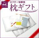 大人気!快眠の贈り物 『ロフテー 枕ギフト』 贈られた方が素材&高さをセレクトできる枕ギフトセット