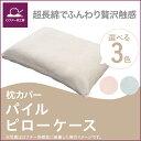 超長綿でふんわり贅沢触感パイルピローケース 枕カバー...