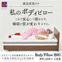 """渡辺直美さん愛用の抱き枕。ロフテーと太田睡眠科学センター千葉伸太郎先生との共同開発。いびきに特化した""""横向き寝""""のための抱き枕。睡眠の質を下げないいびき対策。"""
