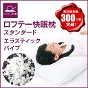 ロフテー 快眠枕 エラスティックパイプ(...