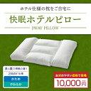 快眠 枕 2ウェイピロー(快眠ホテル枕)...