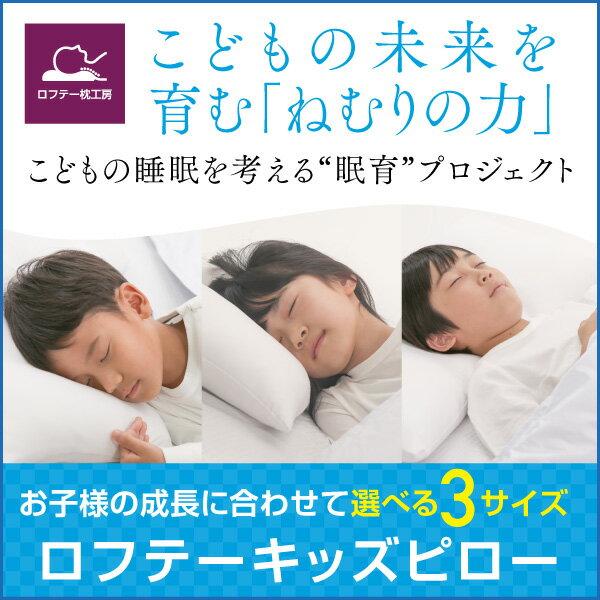 人気 子供 枕 「 ロフテー キッズピロー 」エアウィーヴ グループ まくら 専門店 ロフテー 新製品 洗濯 OK 送料無料 洗える ウォッシャブル 薄型 こども やわらかい ふわふわ ふかふか lofty 日本製 肩 首 頚椎 横向き