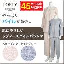 45%OFF やっぱりパイルが好き。基材から全てを綿で作り上げた肌にやさしいレディースパイルパジャマ 長袖