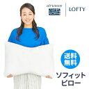 エアウィーヴグループ枕専門店LOFTYが研究した「ストレートネック」や「普段枕をしない方」のために開発した極低めの枕