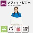 """洗える枕 エアウィーヴ グループのロフテーが追求した """" ストレートネック """" にも対応する枕 ( まくら )「ソフィットピロー」 エラスティックパイプ (やわらかめ素材) パイプ SSサイズ Sサイズ 60×40cm 日本製"""