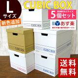 収納ボックス L 5個セット クラフトボックス あす楽 送料無料 収納ボックス フタ付き 収納BOX ダンボール 取手付き 収納 おしゃれ ボックス インテリア・寝具・収納 収納家具 押入れ収納 押入れ収納ボックス