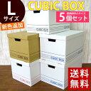 収納ボックス L 5個セット クラフトボックス 送料無料 収納ボックス フタ付き 収納BOX ダンボール 取手付き 収納 おしゃれ ボックス インテリア・寝具・収納 収納家具 押入れ収納 押入れ収納ボックス
