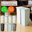 kcud (クード) SQUARE プッシュペール ゴミ箱 ごみ箱 ダストボックス ごみばこ おしゃれ ふた付き インテリア雑貨 北欧 キッチン 大容量 日本製 岩谷マテリアル 送料無料