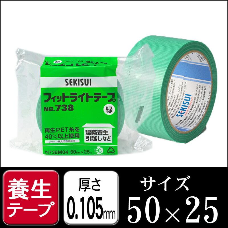養生テープ 緑 セキスイ フィットライトテープ #738 緑 50mm×25M 1ケース3…...:logi-mart:10003578