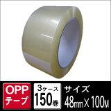 OPPテープ #142 48mm×100M 透明 3ケース150巻セット【代引き不可】(梱包 OPPテープ  引越し 養生 梱包資材 梱包用品 こんぽう)【FS708-7】【H2】