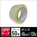 OPPテープ OPP OPPテープ #152 48mm×100M 透明 1ケース50巻 梱包 OPPテープ 透明テープ PPテープ 引越し 養生 梱包資材 梱包...