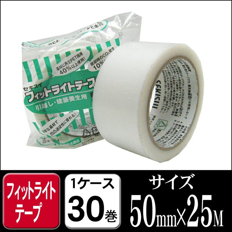 養生テープ 半透明 セキスイ フィットライトテープ #738 半透明 50mm×25M 1…...:logi-mart:10003253