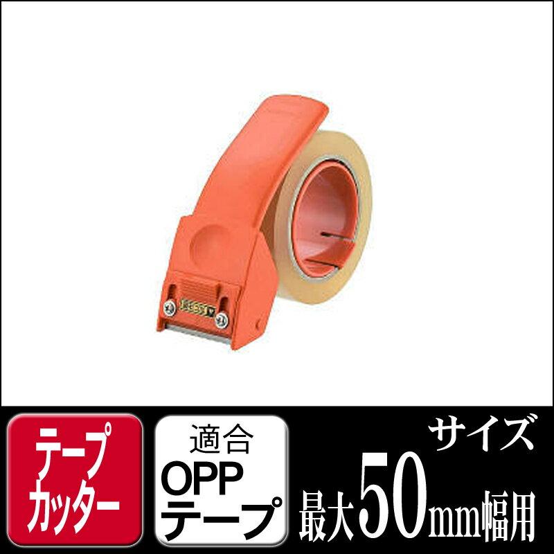 ニチバン ハンドカッターHCP-50【梱包 布テープ クラフトテープ OPPテープ 養生テ…...:logi-mart:10003287