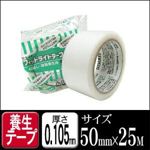 養生テープ セキスイ フィットライトテープNO738 半透明 50mm×25M 1巻【梱包…...:logi-mart:10002573