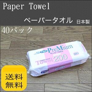 ペーパータオル業務用日本製紙タオルタオルペーパー220×17050パック入り小判