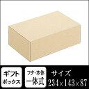 ギフトボックス クラフトボックス (フタ・本体一体式) 1箱50枚入り 234×143×87【ギフトボックス クラフトボックス 収納ボックス ダンボール 収納 ダンボール ギフト 収納ボックス おしゃれ ボックス ブーツ 収納】