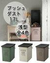 ゴミ箱 プッシュダスト 浅型 earthpiece(アースピース) アイボリー ブラウン カーキー ピンク