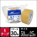 オーキッド 布テープ 50×25 (中〜重梱包用)1ケース30巻 (梱包 布テープ  ガムテープ 布 梱包テープ 輸出梱包 楽天)【HLS_DU】
