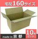 ダンボール 160サイズ 10枚(720×430×420) K5 半抜取手付 茶色