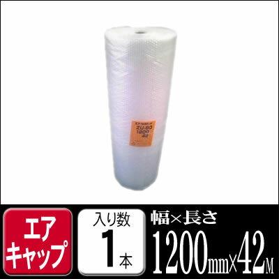 エアキャップ 1200mm×42M 和泉 エアセルマット ZU-80 1200×42M (…...:logi-mart:10003622