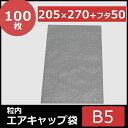【100枚】エアキャップ袋 (粒内)B5・角3 和泉ZU90...