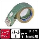 セキスイ テープカッター ヘルパーT型 75mm用(OPPテープ  クラフトテープ 梱包 梱包用品 テープカッター 透明テープ)