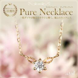 ミエルジュエリー pure necklace K18 【<strong>新垣結衣</strong>さん着用】【武井咲さん着用】【楽天ランキング1位】ダイヤモンド ネックレス 一粒ダイヤ【newyear_d19】