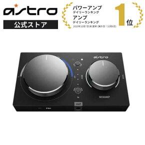 ASTRO Gaming ミックスアンプ プロ MixAmp Pro TR PS5/PS4/PC ゲーミングヘッドセット用 Dolby Audio サラウンド 光デジタル端子 USB MAPTR-002 国内正規品 2年間無償保証