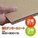 強化ダンボール「ハイプルエース(HiPLE-ACE)」2層シート 3枚セット 800×800(mm)強化ダンボールの知育家具と知育玩具のPaPiPros(日本..