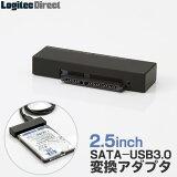 SATA/USB3.0変換アダプタ 2.5インチ HDD/SSDを外付けストレージ化【LHR-A25SU3】