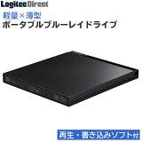 [WEB販売限定パッケージ]USB3.0対応ポータブル ブルーレイドライブ 9.5mmBD(再生書込ソフト付き)【LBDW-PUD6U3SBK】